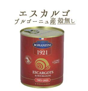 エスカルゴ 食用カタツムリ(殻無)escargot<ブルゴーニュ産>【800g】【常温品】