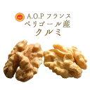 【あす楽】くるみA.O.P<フランスペリゴール産>【200g】【常温品】【常温/冷蔵混載可】