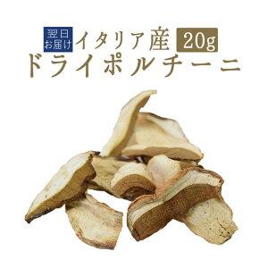 【あす楽】乾燥 ポルチーニドライ ポルチーニ<イタリア産> porcini【20g】【常温品】【常温/冷蔵混載可】