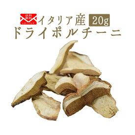 乾燥 ポルチーニドライ ポルチーニ<イタリア産> porcini【20g】【常温品】【送料無料・レターパック】