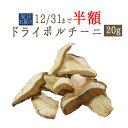 【12/31まで!半額】乾燥 ポルチーニドライ ポルチーニ<イタリア産> porcini【20g】【常温品】【常温/冷蔵混載可…