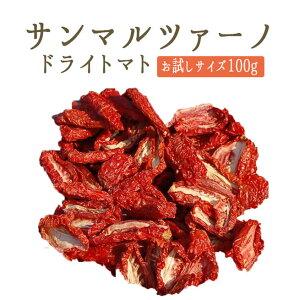 ◆【あす楽】無添加 ドライトマト サンマルツァーノ 乾燥トマト <イタリア産>(お試しサイズ)【100g】【常温品】【常温/冷蔵混載可】