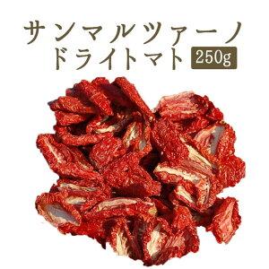 【あす楽】無添加 ドライトマト サンマルツァーノ 乾燥トマト <イタリア産>【250g】【常温品】【常温/冷蔵混載可】