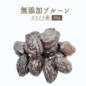【あす楽】ドライプルーン 種有 セミドライタイプ<フランス産>【250g】【常温品】【常温/冷蔵混載可】