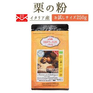 《送料無料 レターパック》BIO 栗の粉   castagne <イタリア産> 【250g】【常温品】