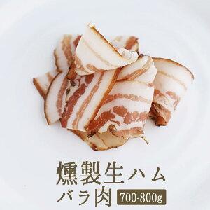 【燻製生ハム】スペック(スモーク生ハム)バラ肉 ハーフカット<オーストリア産>【約700-800g】【¥¥550/100g当たり再計算】【冷蔵品】