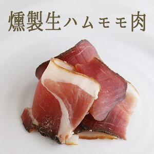 【燻製生ハム】スペック(スモーク生ハム)もも肉 ハーフ<オーストリア産>【約500-600gg】【¥550/100g当たり再計算】【冷蔵品】
