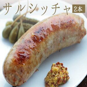 【あす楽】サルシッチャ(生ソーセージ)salsiccia <イタリア産>【約240g 2本/P】【¥¥400/100g当たり再計算】【冷蔵品】】