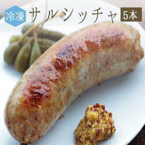 《4/21(金)より出荷》【冷凍】サルシッチャ(生ソーセージ)salsiccia <イタリア産>【約600g 5本/P】【¥490/100g当たり再計算】【冷蔵品】《あす楽》