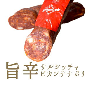 ドライサラミ サルシッチャ ナポリピカンテ(唐辛子入り) salami <イタリア産>【約400-600g/本】【¥480/100g当たり再計算】【冷蔵品】