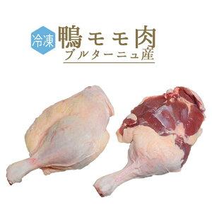 【冷凍】キュイス カナール 鴨モモ肉 canard <フランス ブルターニュ産>【約350-450g】【¥238/100g再計算】【冷凍品/冷蔵・常温商品との同梱不可】