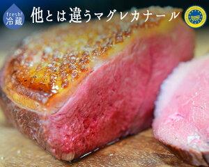 【フレッシュ 冷蔵】鴨ロース マグレ カナール(鴨胸肉)canard <ランド産>ラフィット社【330g以上】【冷蔵品】