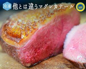 【冷凍】鴨ロース マグレ カナール(鴨胸肉)canard <ランド産>ラフィット社【330g以上】【冷凍品/冷蔵・常温商品との同梱不可】