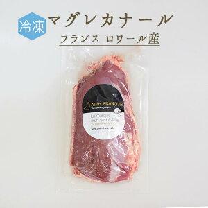 【冷凍】鴨ロース マグレ カナール(鴨胸肉)canard <フランス ロワール産> 【約350g】【冷凍品/冷蔵・常温商品との同梱不可】
