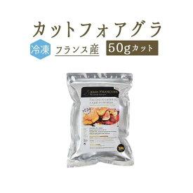 【冷凍】フォアグラ カナール カット 【約50gサイズ】 <フランス ロワール> 【1P=約1kg】【冷凍品/冷蔵・常温商品との同梱不可】