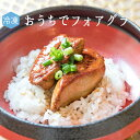 ◆【冷凍】カット フォアグラ カナール (鴨)<フランス> ミュラール種【2枚入り 60gUP】