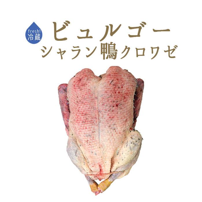 【フレッシュ 冷蔵】ビュルゴー クロワゼ鴨 (カナール クロワゼ)丸鴨(頭無・中抜)<フランス シャラン産>【約1-1.3kg】【\450/100g再計算】【冷蔵品/冷凍・常温商品との同梱不可】