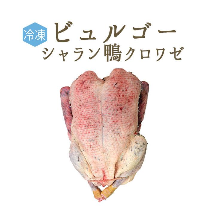 【冷凍】ビュルゴー クロワゼ鴨 (カナール クロワゼ)丸鴨(頭無・中抜)<フランス シャラン産>【約1-1.3kg】【\450/100g再計算】【冷凍品/冷蔵・常温商品との同梱不可】