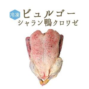 【冷凍】ビュルゴー クロワゼ鴨 (カナール クロワゼ)丸鴨(頭無・中抜)<フランス シャラン産>【約1-1.3kg】【¥¥450/100g再計算】【冷凍品/冷蔵・常温商品との同梱不可】