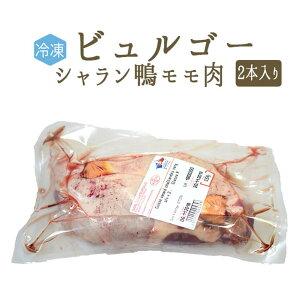 【冷凍】鴨モモ肉 ビュルゴー シャラン鴨 キュイス カナール <フランス シャラン産>【1P=2本入り 約500-600g】【¥¥357/100g再計算】【冷凍品/冷蔵・常温商品との同梱不可】