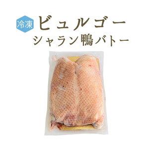 【冷凍】ビュルゴー シャラン鴨 バトー ド カナール 骨付き鴨胸肉 canard <フランス シャラン産>【600gUP】【冷凍品/冷蔵・常温商品との同梱不可】