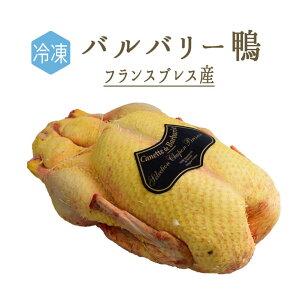 【冷凍】黄金の鴨 バルバリー 鴨 (頭無・中抜)<フランス ブレス産>【約1.4-1.8kg】【¥420/100g再計算】【冷凍品/冷蔵・常温商品との同梱不可】