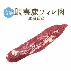 【冷凍】蝦夷鹿 フィレ肉 <北海道産>(加熱用)【1本=約170-230g】【\750/100g再計算】【冷凍品/冷蔵・常温商品との同梱不可】