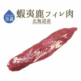 蝦夷鹿 フィレ肉 加熱用 <北海道産>【1本約170-230g】【\750/100g当たり再計算】【冷蔵品】