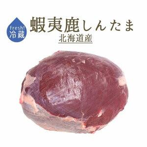 蝦夷鹿 しんたま(もも肉)加熱用<北海道産> ジビエ 【約800g-1.3kg】【¥400/100g当たり再計算】【冷蔵品】