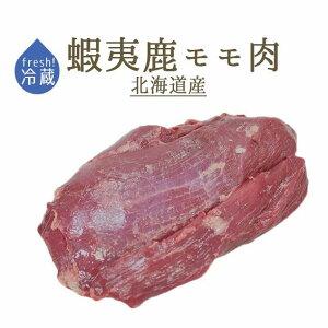 蝦夷鹿 内もも 加熱用 <北海道産>【約1-1.7kg】【¥580/100g当たり再計算】【冷蔵品】