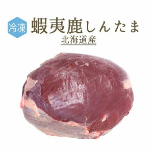 【冷凍】蝦夷鹿しんたま(もも肉)<北海道産>(加熱用)【約800g-1.3kg】【¥400/100g再計算】【冷凍品/冷蔵・常温商品との同梱不可】
