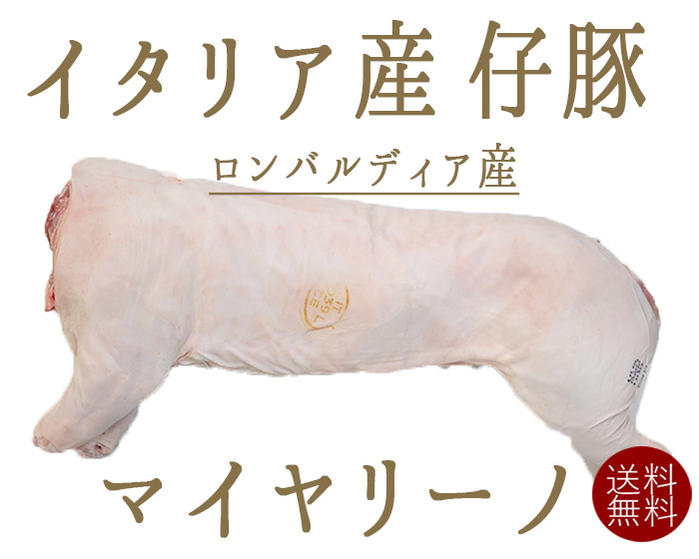 【送料無料】仔豚マイアリーノ半身<イタリアロンバルディア産>【約3-6kg】【\420/100g当たり再計算】【冷蔵品】