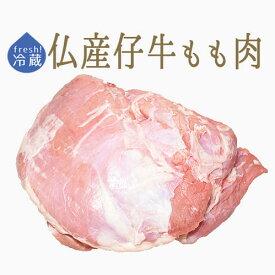 【フレッシュ】仔牛 veau 内もも<フランスブルターニュ産>【約1-1.5kg】【\550/100g当たり再計算】【冷蔵品】