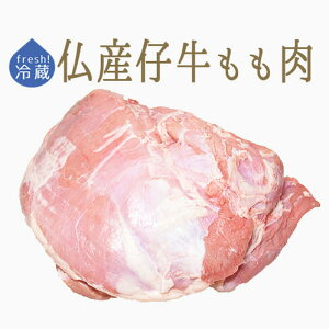 【フレッシュ】仔牛 veau 内もも<フランスブルターニュ産>【約1-1.5kg】【¥800/100g当たり再計算】【冷蔵品】