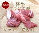 【冷凍】【OUTLET 訳あり sale】仔牛 牛肉 シチュー用 煮込み用 <フランス産>【200g】【冷凍/冷蔵発送可能】【アウトレット セール】