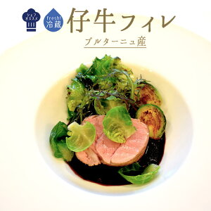 【冷蔵 フレッシュ】仔牛 フィレ肉(ステーキ用)<フランス ブルターニュ産>【約500-600g】【¥1100/100g当たり再計算】【冷蔵品】