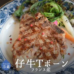 【フレッシュ 冷蔵】仔牛 Tボーン ステーキ肉 <フランス ブルターニュ産>【約200-300g】【¥672/100g当たり再計算】【冷蔵品/冷凍・常温商品との同梱不可】