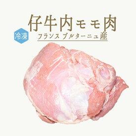 【冷凍】仔牛 内もも veau 約1-1.5kg<フランス産ブルターニュ産>【約1-1.5kg】【\550/100g再計算】【冷凍品/冷蔵・常温商品との同梱不可】