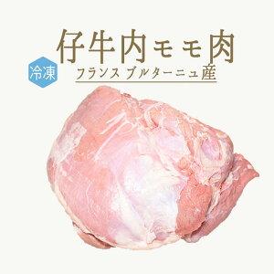 【冷凍】仔牛 内もも veau 約1-1.5kg<フランス産ブルターニュ産>【約1-1.5kg】【¥800/100g再計算】【冷凍品/冷蔵・常温商品との同梱不可】