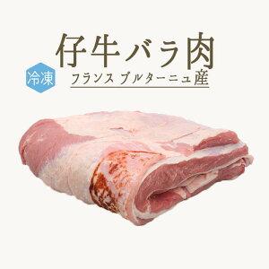 【冷凍】仔牛 バラ肉(骨無し)<フランス産ブルターニュ産>【約1.5kg】【¥280/100g再計算】【冷凍品/冷蔵・常温商品との同梱不可】