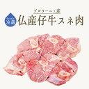 【フレッシュ】仔牛 veau スネ肉(骨付き すね肉)<フランスブルターニュ産>【約1.5kg】【\460/100g当たり再計算】【冷蔵品】