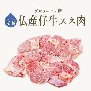 【フレッシュ】仔牛 veau スネ肉(骨付き すね肉)<フランスブルターニュ産>【約1.5kg】【¥460/100g当たり再計算】【冷蔵品】