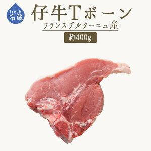 【フレッシュ 冷蔵】仔牛 Tボーン  ステーキ肉 <フランス ブルターニュ産>【約400g】【冷蔵品/冷凍・常温商品との同梱不可】
