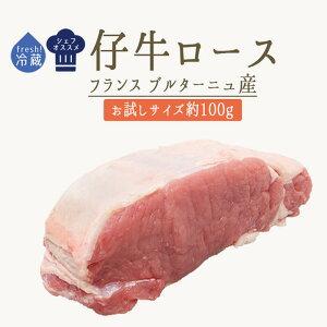 【フレッシュ 冷蔵】仔牛 veau ロース(骨無し)<フランスブルターニュ産>【お試しサイズ 約100g】【冷蔵品】