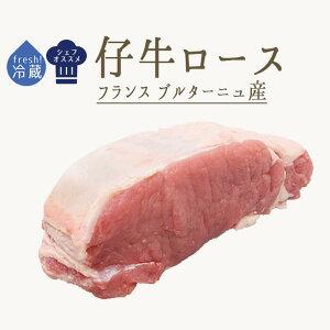 【フレッシュ 冷蔵】仔牛 veau ロース(骨無し)<フランスブルターニュ産>【約500g】【¥950/100g当たり再計算】【冷蔵品】