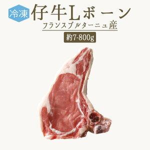 【冷凍】仔牛 ロース肉 骨付き Lボーン  ステーキ肉 <フランス ブルターニュ産>【約700-800g】【¥800¥/100g当たり再計算】【冷凍品/冷蔵・常温商品との同梱】