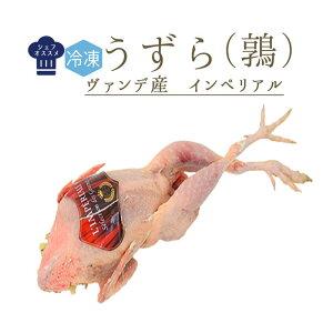 【冷凍】 うずら(カイユ)(頭付き・中抜)<フランス ヴァンデ産>【約220-260g】