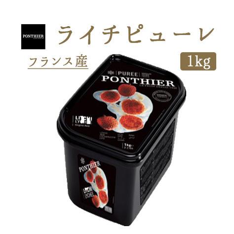 【冷凍】ライチ ピューレ 1kg(PONTHIER社)Lychee 冷凍フルーツ フローズンフルーツ