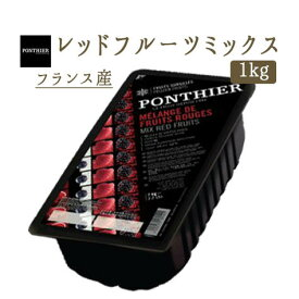 【冷凍】レッドフルーツ ミックス ホール 1kg(PONTHIER社)Red Fruits 冷凍フルーツ