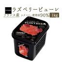 【冷凍】フランボワーズ (ラズベリー) ピューレ  1kg(PONTHIER社) 冷凍フルーツ フローズンフルーツ